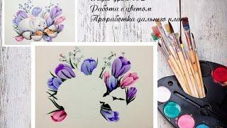 Видео урок Рисуем Пасхальную композицию акварелью! Этап №2 работа с цветом, Прорисовка дальнего план