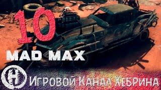 Прохождение игры Безумный Макс (MAD MAX) - Часть 10 (Гонки)