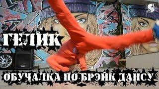 Обучалка по брэйк дансу выпуск 1 Гелик - SkautFilms