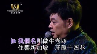張偉文 - 牛老四 (張偉文中國您好演唱會)