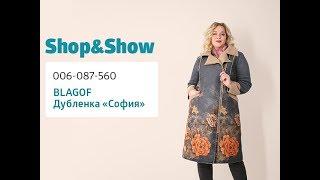 BLAGOF Дубленка «София». «Shop and Show» (мода)