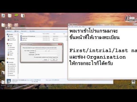 วิธีติดตั้งโปรแกรม Macromedia Authorware 7.0 แบบละเอียด