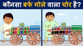 8 हिंदी जासूसी और मजेदार पहेलियाँ | Hindi Paheliyan | Mind Your Logic