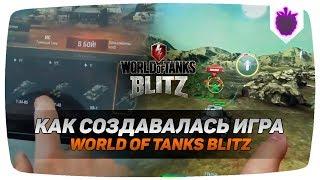 МАЛО КТО ЗНАЕТ КАК СОЗДАВАЛАСЬ ИГРА World of Tanks Blitz