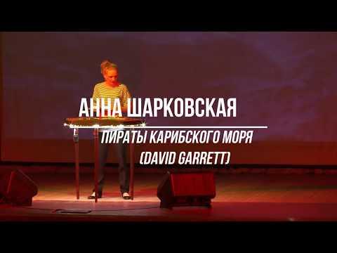 Анна Шарковская - Пираты Карибского Моря (David Garrett) /Цимбалы/