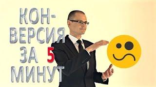 видео Что такое конверсия в продажах? Определение, формула и пример расчета. Маркетинговая стратегия