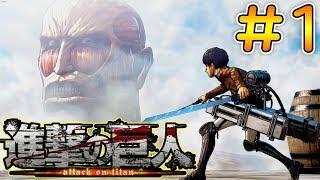 我要巨人之力!! Attack on Titan《進擊的巨人》#1 【老頭】