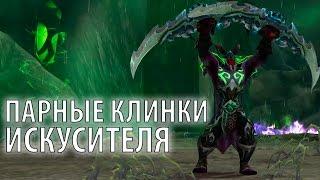 Артефактное оружие ДХ - World of Warcraft: Legion #2