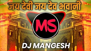 Jai Devi Jai Bhavani Gondhal DJ MANGESH UNRELEASED || MARATHI SOUNDS