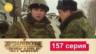 Кремлевские Курсанты 157