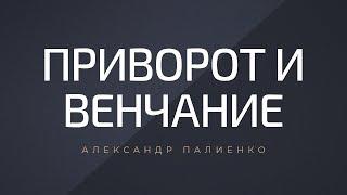 Приворот и венчание. Александр Палиенко.