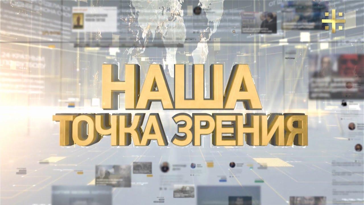 Наша точка зрения: Запрет на Евровидение