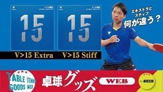 【卓球グッズWEB】V>15シリーズ・ExtraとStiffは何が違う?