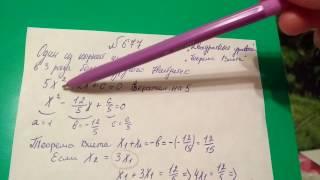 677 Алгебра 8 класс Решение Квадратных уравнений по теореме Виета примеры