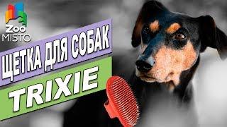 Щетка для собак Трикси | Обзор щетки для собак Трикси | Trixie dog's brush review