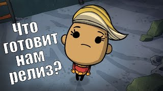 Oxygen Not Included: Launch Upgrade