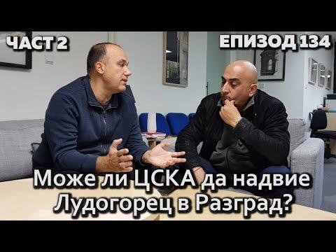 Може ли ЦСКА да надвие Лудогорец в Разград? (Без Бутонки)