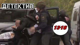 """ДЕТЕКТИВНЫЙ СЕРИАЛ! """"Продолжение следует"""" (13-16 серия) Русские детективы, боевики"""