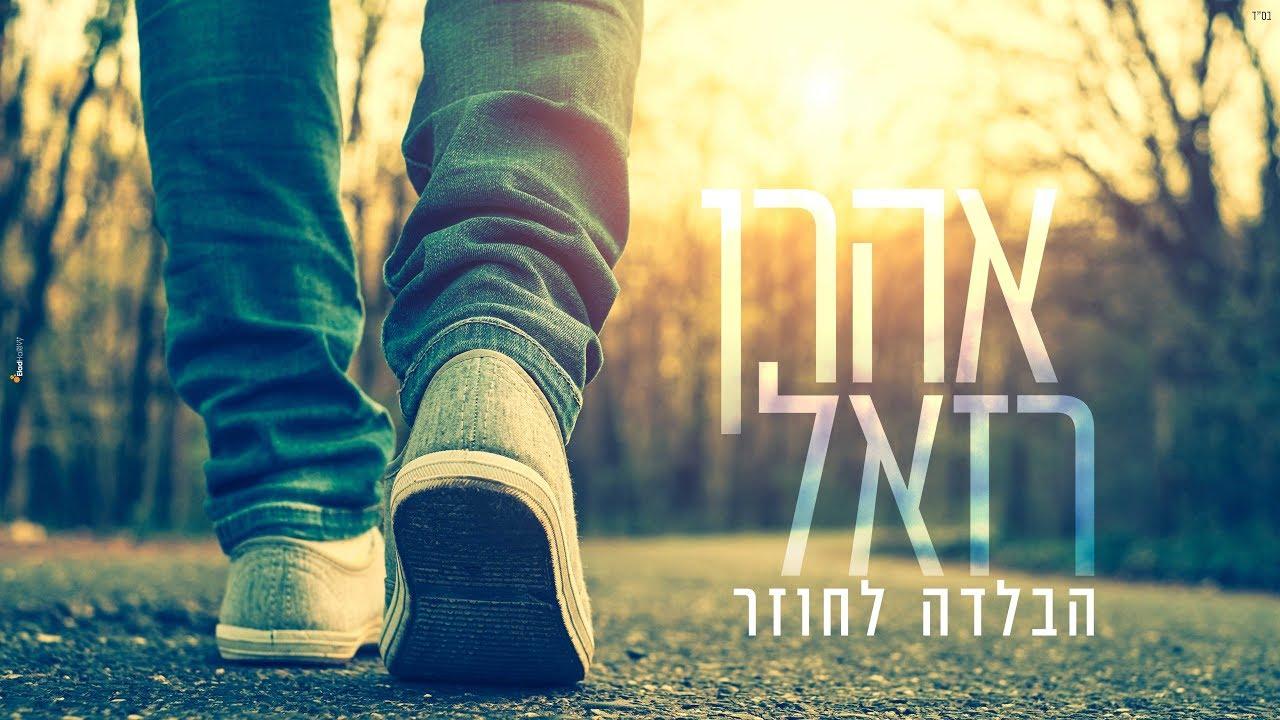 אהרן רזאל // הבלדה לחוזר