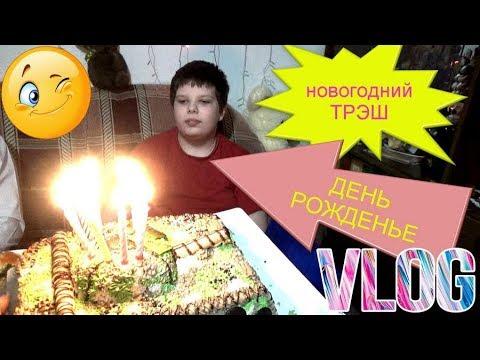 ТРЭШ ПОД  Н. Г. ⚡????????♀️31 декабря день рождение сына????♀️ новый год????????