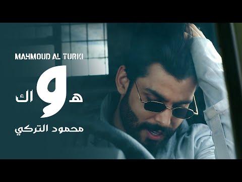 محمود التركي - هواك (حصرياً) | 2021 | Mahmoud Al Turky - Hawak