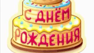 С Днем Рождения,Гоша!