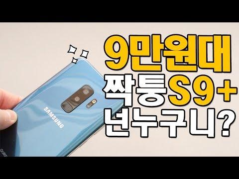 9만원대에 유통되고 있는 짝퉁 갤럭시 S9 + 스�