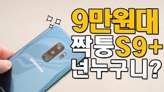 9만원대에 유통되고 있는 짝퉁 갤럭시 S9 + 스마트폰 넌누구니?