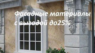 Обзор Грандиозных Скидок на фасадные штукатурки.