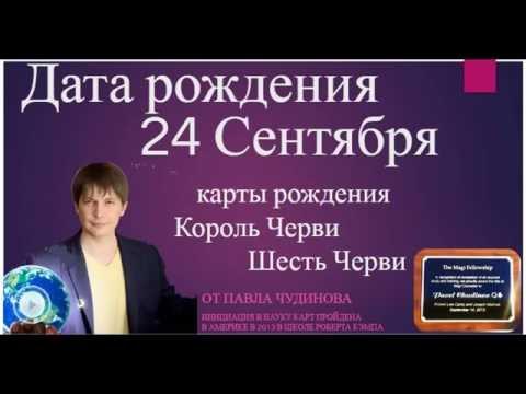 РОЖДЕННЫЕ 29 СЕНТЯБРЯ - taro-