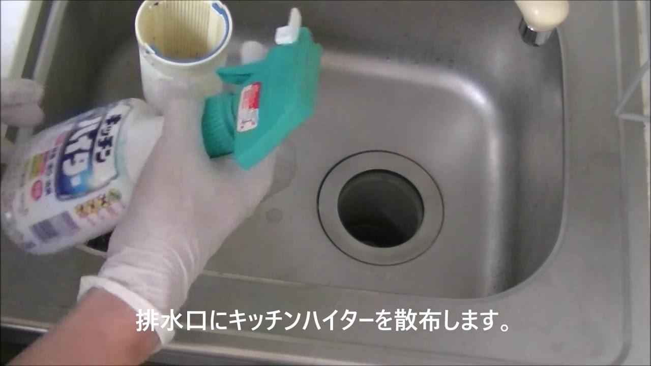 溝 掃除 排水 キッチン