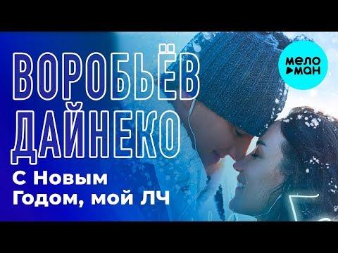 Алексей Воробьёв feat Виктория Дайнеко - С Новым Годом мой ЛЧ Single