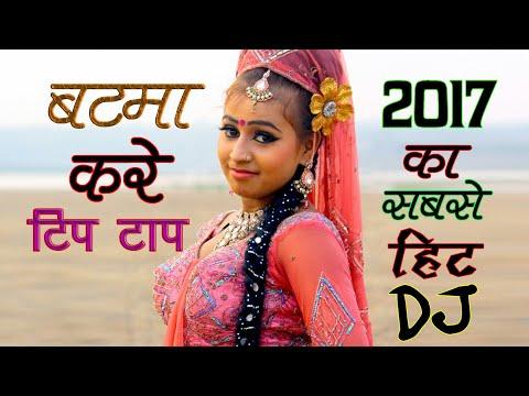 Batama Kare tip top DJ Khortha MP3 आप अगर सुनेगे तो डान्स करने लगेनगे 2017 का सबसे हिट  Mp3