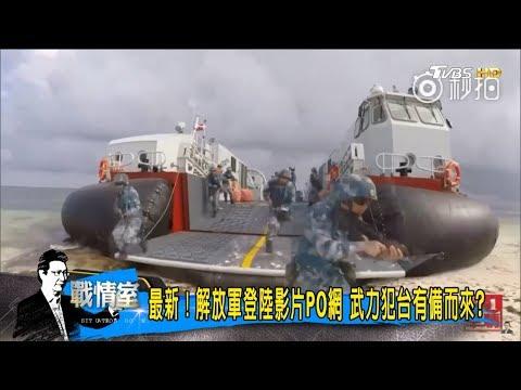 最新!中國解放軍登陸影片PO網「武統台灣」有備而來?少康戰情室 20180123