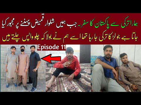 Hmara Turkey sy Pakistan Ka Safar || Episode 11