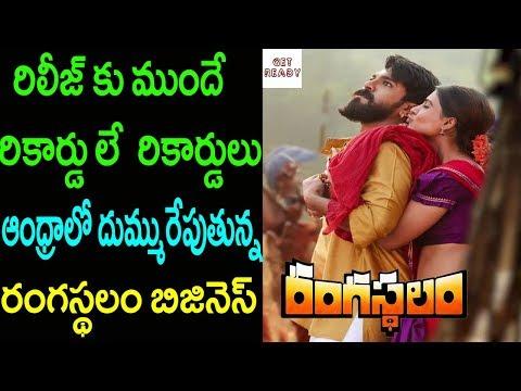 Rangasthalam Movie Andhra Distribution Rights Creates  New Record | Ram Charan | Sukumar | Samantha