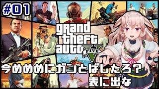 【Grand Theft AutoV】#01 悪い奴ら大体友達