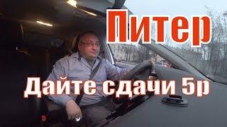 Работа в #Яндекс такси в Питере (СПБ)/StasOnOff