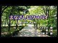 新曲!1/10発売 まつざき幸介 C/W 『 まなざしにグッバイ 』  cover   キー坊