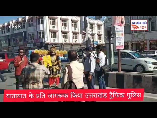 यातायात के प्रति जागरूक किया उत्तराखंड यातायात पुलिस ने