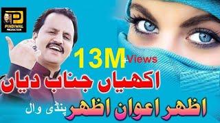 Akhian Junab Diyan Akhiyan Janab Diyan For Contact singer Azhar Awan Azhar 03135473606 Vol 2014
