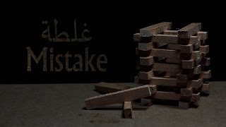 short film mistake   فلم قصير غلطة