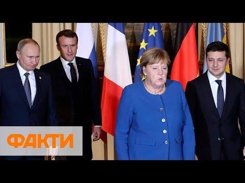 Смешные моменты нормандской встречи. Курьезы Зеленского и Путина в Париже