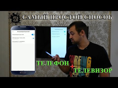 Как подключить телевизор к телефону Xiaomi/Как подключить телефон/Как подключить смартфон/Телевизор
