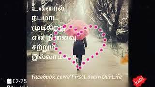 Tamil sad album song unakkaga varuven
