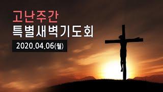 서울교회 20200406 새벽기도회