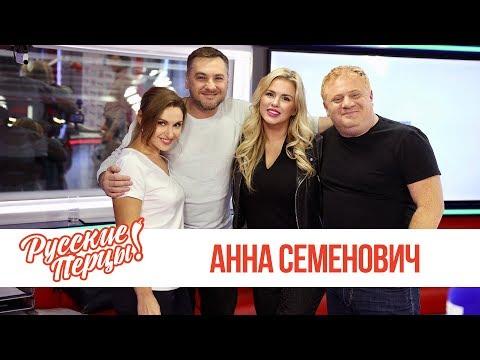 Анна Семенович в Утреннем шоу «Русские Перцы» / О превратностях судьбы, гастролях и новой песне