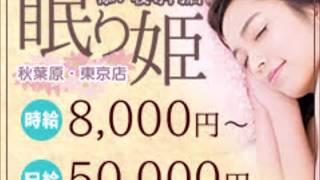 ねむり姫 秋葉原・東京店のお店動画
