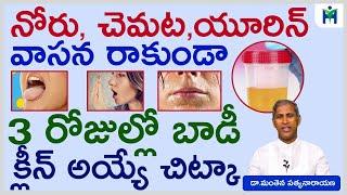 నోరు నుంచి వాసన వస్తుందా అయితే జాగ్రత్త|Mouth smell home remedy|Manthena Satyanarayana|HealthMantra