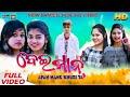 BEIMAN || APAN MANE KHUSI TO || ROHIT SUNA || NEW SAMBALPURI HD VIDEO 2020 (Music Media Sambalpuri)